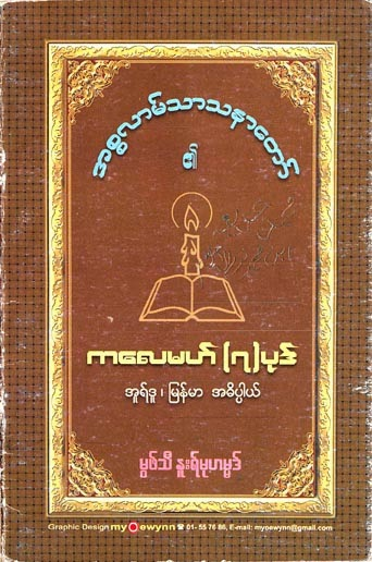 Seven Kalimah of Islam in Urdu and Myanamar  translations.pdf