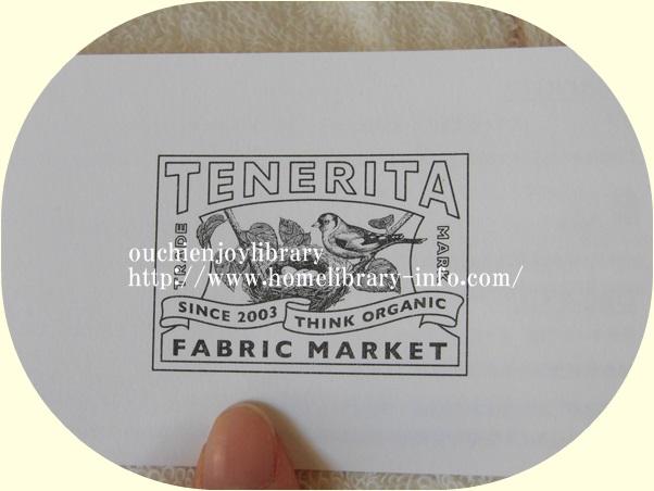 「テネリータ」のオーガニックコットンタオル