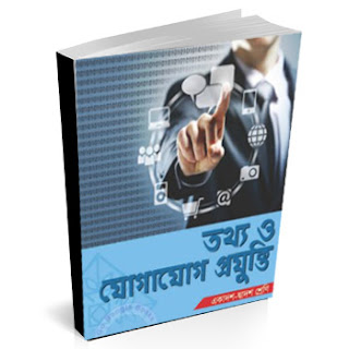 hsc ict ebook pdf full