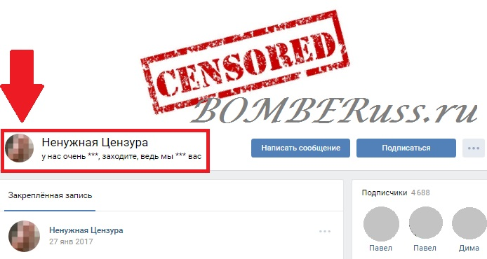 Ненужная цензура публичная страница