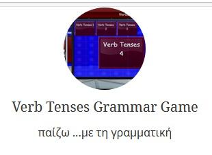 Verb Tenses Grammar Game  παίζω ...με τη γραμματική
