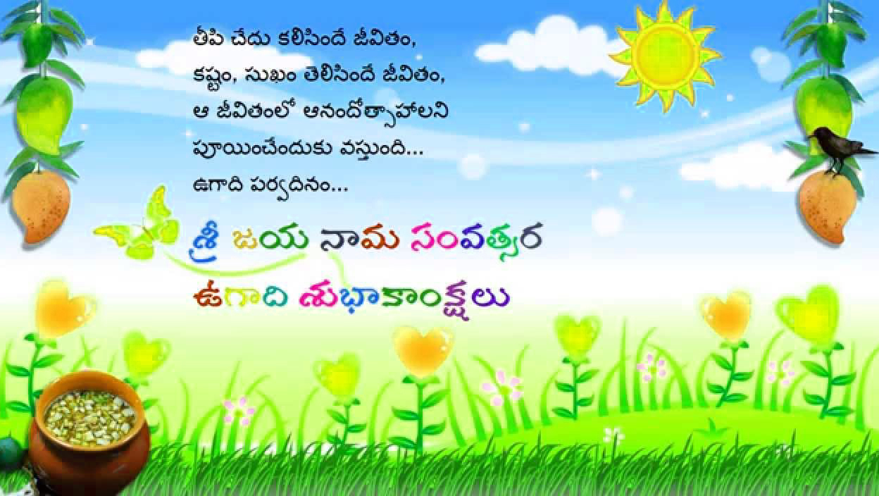 Happy ugadi wishes google m4hsunfo