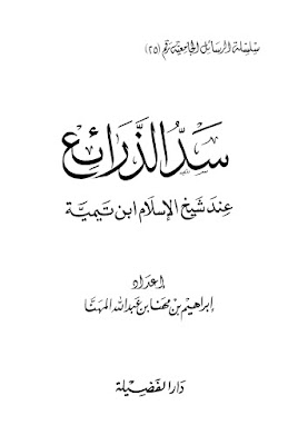 تحميل سد الذرائع عند شيخ الإسلام ابن تيمية pdf إبراهيم المهنا