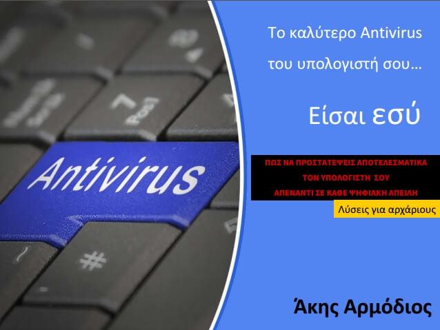 «Το καλύτερο Antivirus του υπολογιστή σου...Είσαι εσύ» - Δωρεάν βιβλίο με συμβουλές για την ασφάλεια του υπολογιστή σου!