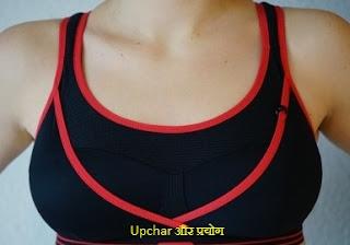 स्तन पुष्ट करे-सस्ता और प्राकतिक इलाज- Breast Improvement