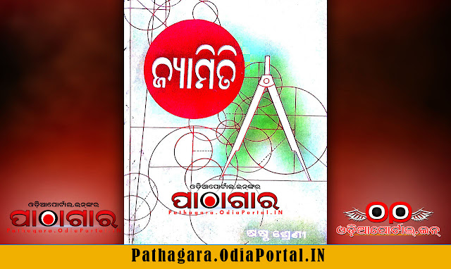 Geometry (Jyamiti/ଜ୍ୟାମିତି) [1982] Class-6 School Book - Download Free e-Book (HQ PDF), by Schools and Mass Education Department, Government of Odisha and prepared by TE & SCERT Odisha or Teacher Education And State Council Of Educational Research & Training, Odisha.