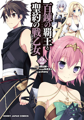 [Manga] 百錬の覇王と聖約の戦乙女 第01-02巻 [Hyakuren no Haou to Seiyaku no Valkyria Vol 01-02] Raw Download