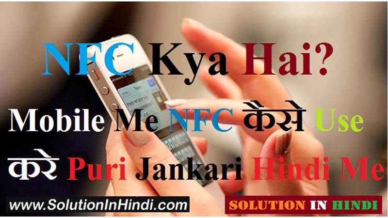 nfc kya hai mobile me nfc kaise use kare in hindi