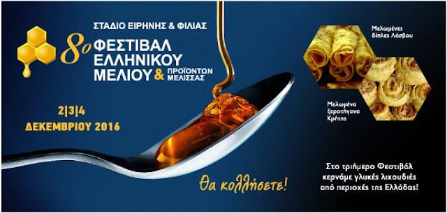 Η Περιφέρεια Δυτικής Ελλάδας στο 8ο Φεστιβάλ Ελληνικού Μελιού και Προϊόντων Μέλισσας – Μέχρι 29 Νοεμβρίου οι συμμετοχές