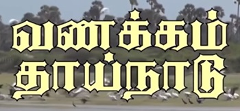 Vanakkam Thainadu 19-09-2016 IBC Tamil Tv