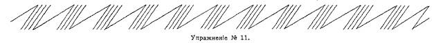 основы каллиграфии