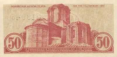 https://2.bp.blogspot.com/-9PkS7Qt-BP8/UJjuQC9kqwI/AAAAAAAAKYQ/2zIAN_VrD3g/s640/GreeceP316-50Lepta-1941-HIRES_b.jpg