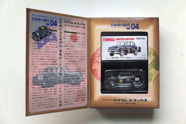 日本車の時代 VOL.4