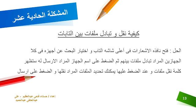 طريقة نقل الملفات بين تابلت وزارة التربية والتعليم