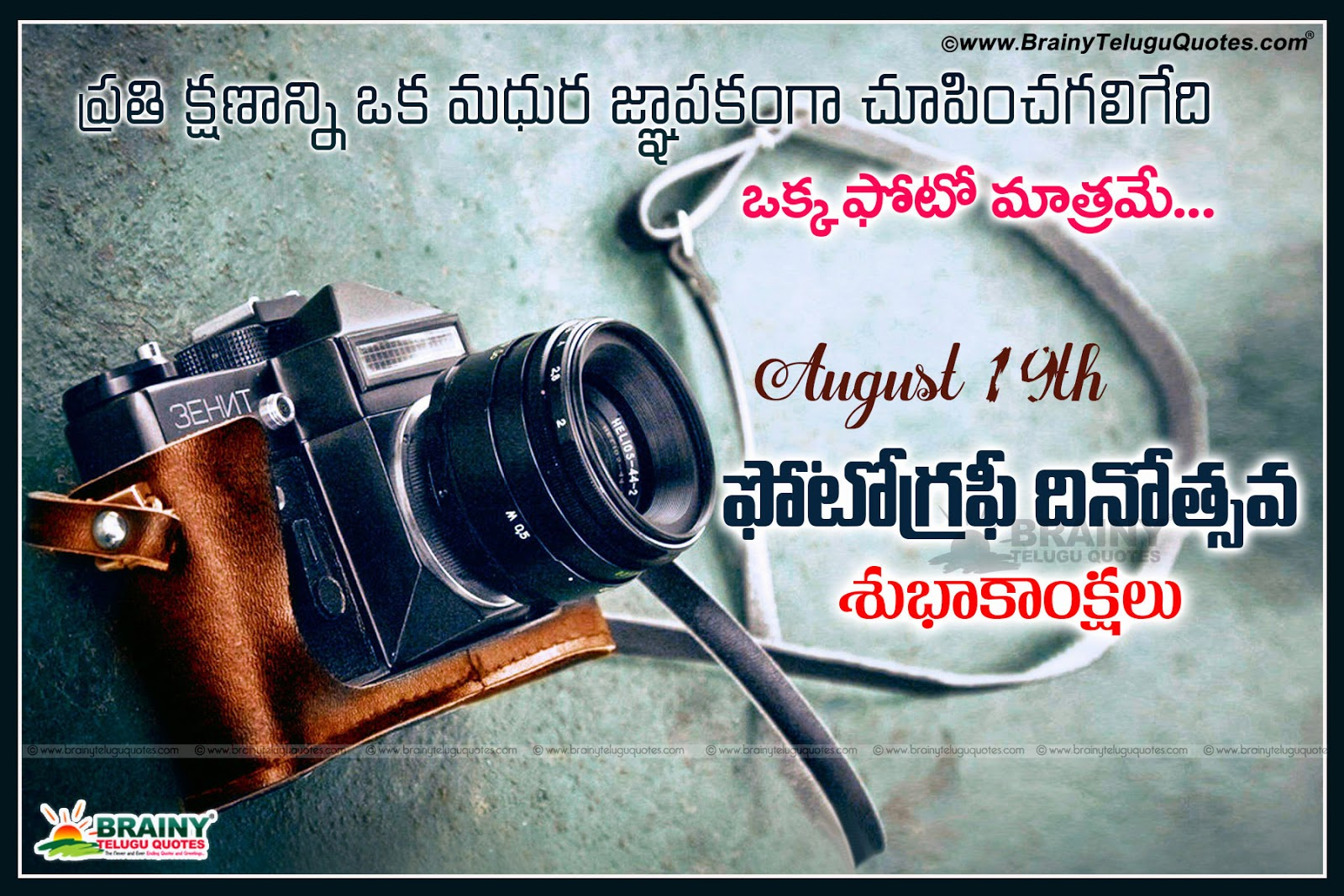 August 19 Happy World Photography Day Wishes Quotes And Greetings Images Brainyteluguquotes Comtelugu Quotes English Quotes Hindi Quotes Tamil Quotes Greetings