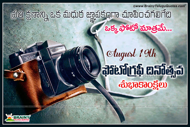 International Photographers Day Telugu Greetings wishes SMS messages Quotes with hd wallpapers,August 19 Happy World Photography Day Quotes and Greetings Wishes hd wallpapers,Telugu World Photography Day wishes Quotations Greetings hd Images,World Photography Day Quotations Greetings in Telugu,International Photographers Day Telugu Greetings wishes SMS Quotes images,August 19 Happy World Photography Day Quotes and Greetings Wishes