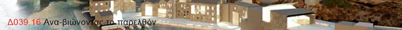 Δ039.16 Ανα-βιώνοντας το παρελθόν. Δημιουργία Κέντρου Τεχνολογικών Ερευνών στα Ταμπακαριά Χανίων.