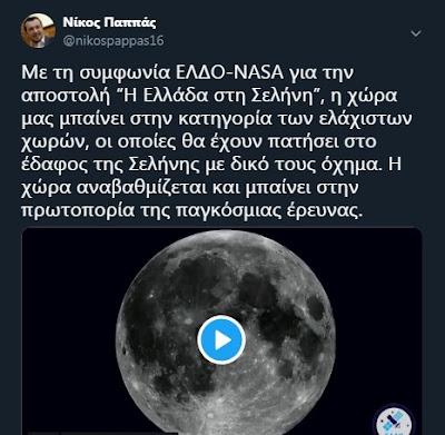 Παππάς: Η Ελλάδα μπαίνει στην κατηγορία   των χωρών που έχουν πατήσει στη Σελήνη