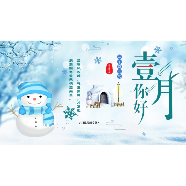 Merry Christmas, Hello January Horizontal Poster Free PSD Material