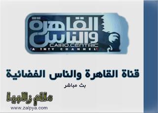 القاهرة والناس البث المباشر