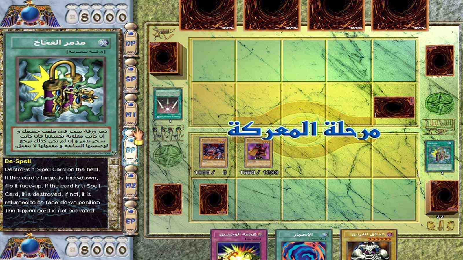تحميل لعبة Yugi Gi Oh Arabic مضغوطة برابط واحد مباشر + تورنت كاملة مجانا