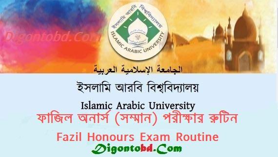 ফাজিল অনার্স পরীক্ষার রুটিন ২০১৮ ইসলামি আরবি বিশ্ববিদ্যালয়