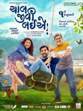 gujarati movies free download in hd
