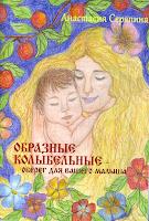 Серяпина Анастасия. Образные колыбельные — оберег для вашего малыша