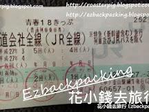 2019省錢遊日本JR Pass:青春18車票攻略+JR站.金券店買賣車票心得