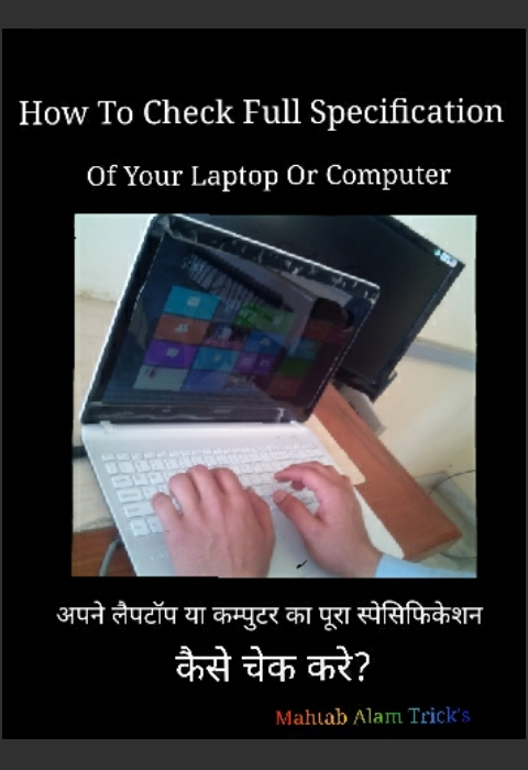 Laptop Ya Computer Ka Specification Kaise Check kare?(How To