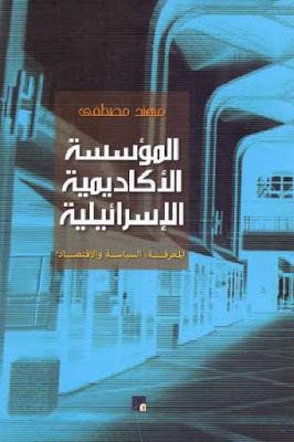 تحميل كتاب المؤسسة الأكاديمية الإسرائيلية (المعرفة، السياسة والاقتصاد) pdf مهند مصطفى