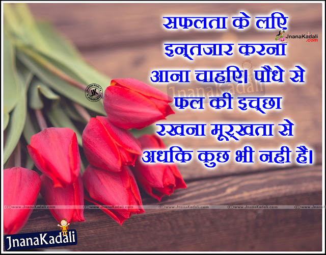 Hindi Suvichar latest inspirational quotes greetings 3D wallpapers cards