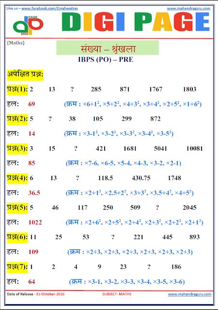 DP | Number Series | 31 - Oct - 16