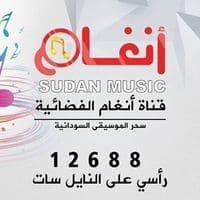 تردد قناة انغام السودانية