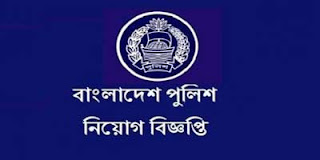 Bangladesh Police Job Circular 2019 Poster