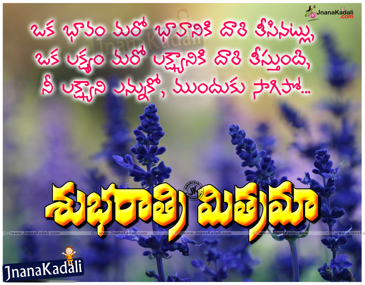 subharatri images and wishes in telugu with pictures