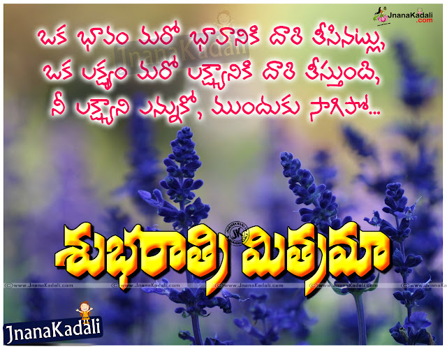 Here is a Nice Good Night Inspirational Thoughts with Best Quotes Good Night Telugu Images, Telugu Good Night SMS Greetings Online, Awesome Telugu Latest Good Night Thoughts in Telugu Language, Cool Telugu Language Good Night Girls Quotes, Daily New Telugu Good Night Pics Free.