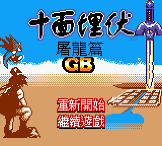 【GBC】倚天屠龍記:屠龍篇(十面埋伏)繁體中文版+攻略流程!