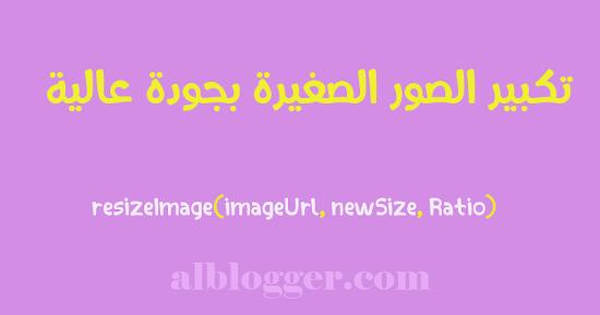 تكبير مصغرات الصور بدون جافاسكريبت بالمعامل  rsizeImage