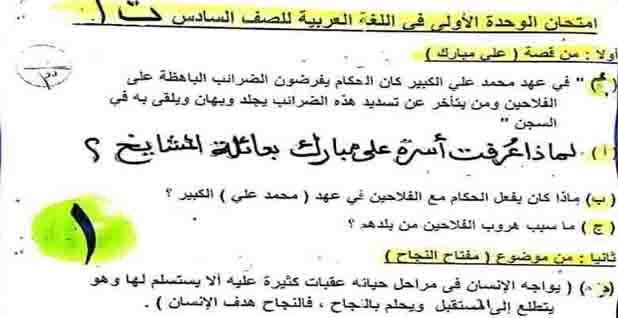 تحميل امتحان لغة عربية بالإجابات على الوحدة الأولى للصف السادس ترم أول 2019
