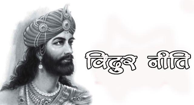 विदुर नीति हिंदी में