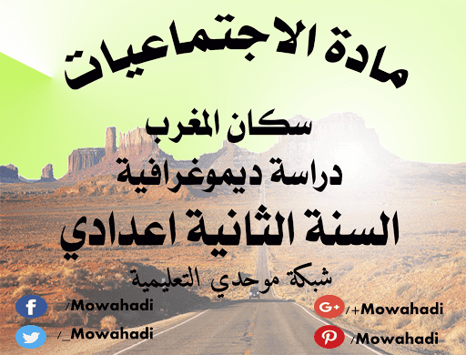 درس سكان المغرب : دراسة ديموغرافية  للسنة الثانية اعدادي