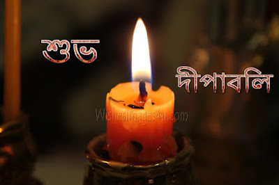 Subho Deepaboli Bangla Images Download Free