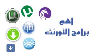 5 برامج تورنت مجانية لتحميل الالعاب والبرامج والأفلام