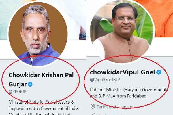 chowkidar-krishan-pal-gurjar-chowkidar-vipul-goel-on-twitter-news