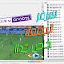 سرفر خاص بمباريات VIPTV لمشاهدة جميع القنوات العربية (المشفرة و المفتوحة ) كاملة وبجوده عالية