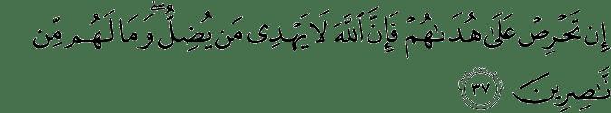 Surat An Nahl Ayat 37