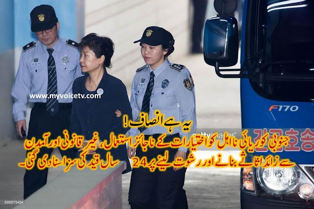Former South Korean President Park sentenced to 24 years in prison - CNN