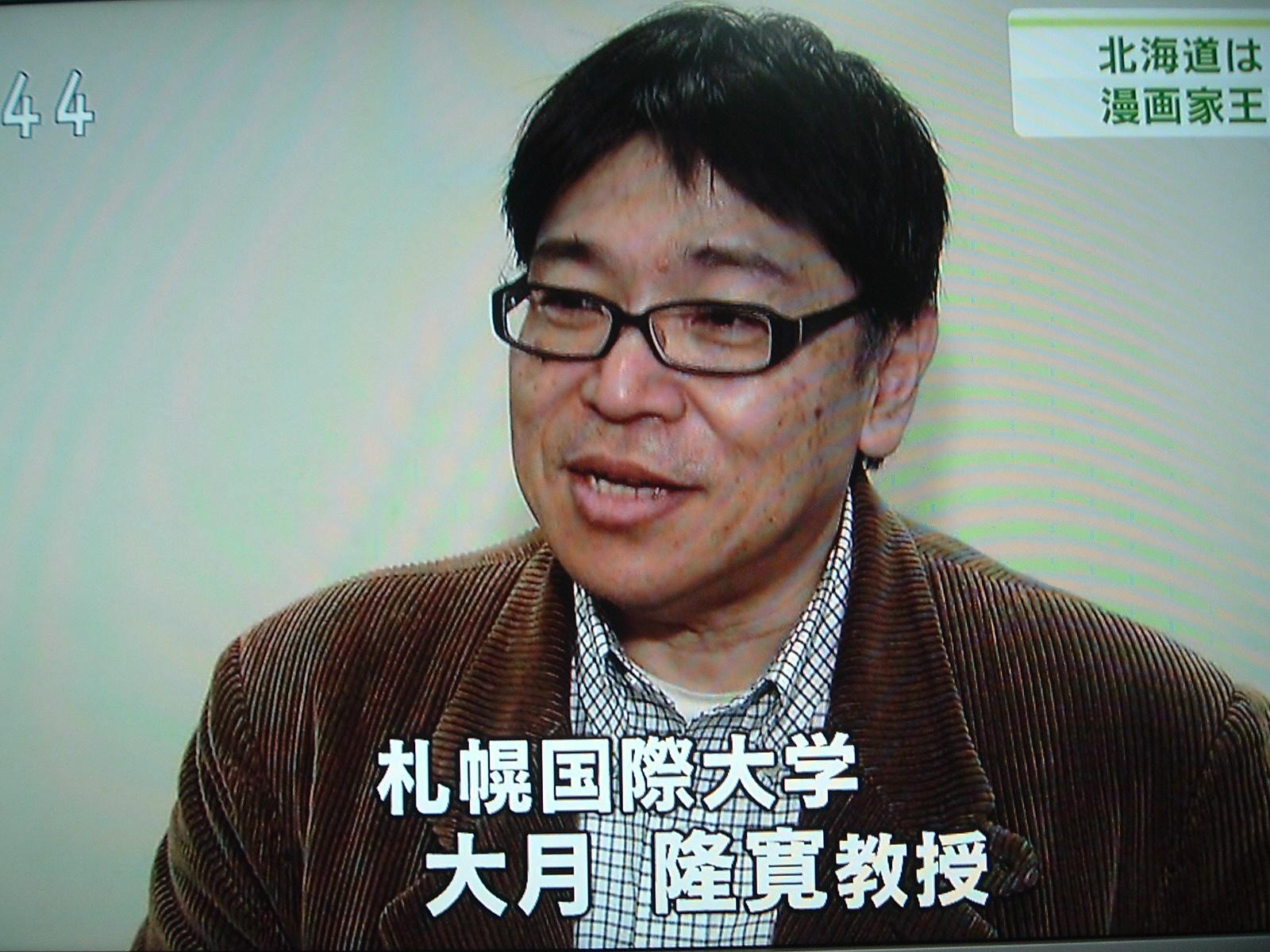 Matsuura Blog: 大月隆寛 いしか...