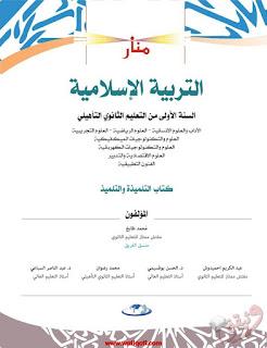 كتاب التلميذ منار التربية الإسلامية التلميذ للسنة الاولى من التعليم الثانوي التأهيلي